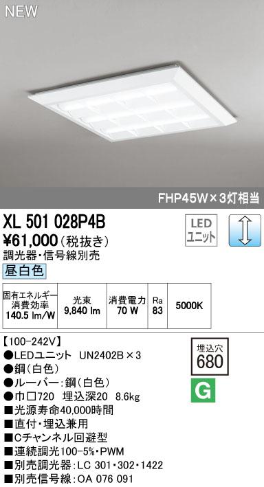 XL501028P4B オーデリック 照明器具 LED-SQUARE LEDスクエアベースライト 直付/埋込兼用型 ルーバー付 LEDユニット型 PWM調光 昼白色 FHP45W×3灯相当