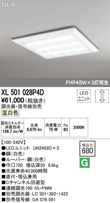 XL501028P4D オーデリック 照明器具 LED-SQUARE LEDスクエアベースライト 直付/埋込兼用型 ルーバー付 LEDユニット型 PWM調光 温白色 FHP45W×3灯相当