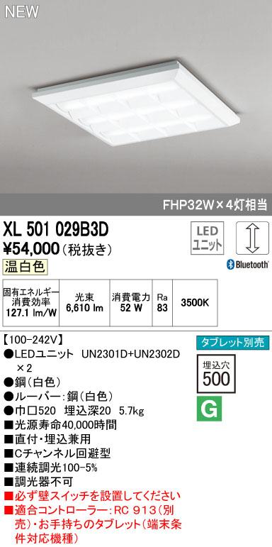 XL501029B3D オーデリック 照明器具 LED-SQUARE LEDスクエアベースライト 直付/埋込兼用型 ルーバー付 LEDユニット型 Bluetooth調光 温白色 FHP32W×4灯相当