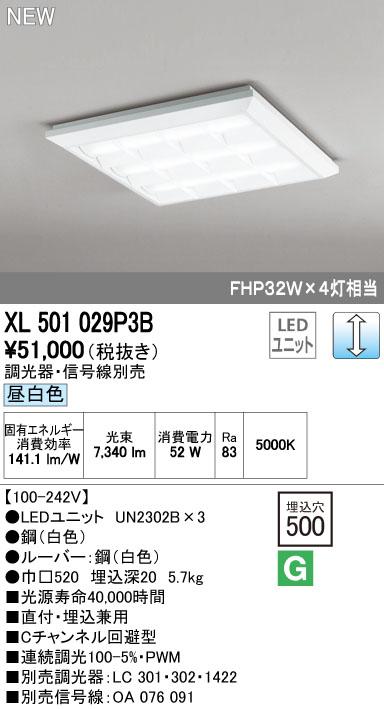 XL501029P3B オーデリック 照明器具 LED-SQUARE LEDスクエアベースライト 直付/埋込兼用型 ルーバー付 LEDユニット型 PWM調光 昼白色 FHP32W×4灯相当