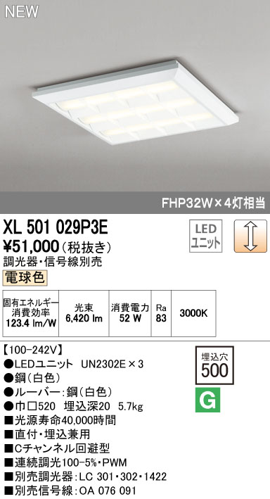 XL501029P3E オーデリック 照明器具 LED-SQUARE LEDスクエアベースライト 直付/埋込兼用型 ルーバー付 LEDユニット型 PWM調光 電球色 FHP32W×4灯相当