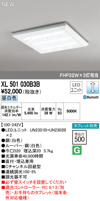 XL501030B3B オーデリック 照明器具 LED-SQUARE LEDスクエアベースライト 直付/埋込兼用型 ルーバー付 LEDユニット型 Bluetooth調光 昼白色 FHP32W×3灯相当