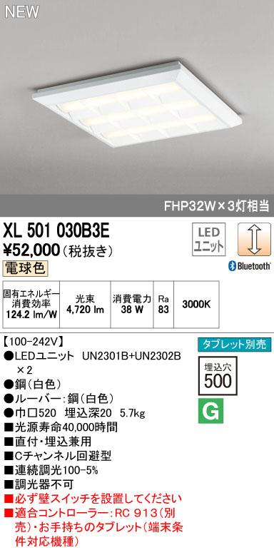 XL501030B3E オーデリック 照明器具 LED-SQUARE LEDスクエアベースライト 直付/埋込兼用型 ルーバー付 LEDユニット型 Bluetooth調光 電球色 FHP32W×3灯相当