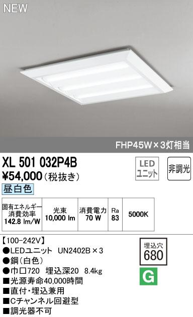 XL501032P4B オーデリック 照明器具 LED-SQUARE LEDスクエアベースライト 直付/埋込兼用型 ルーバー無 LEDユニット型 非調光 昼白色 FHP45W×3灯相当