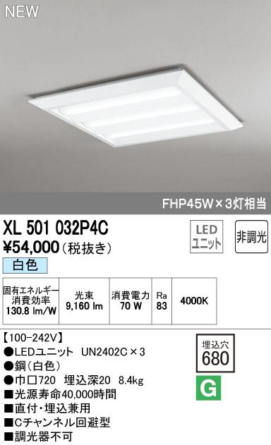 XL501032P4C オーデリック 照明器具 LED-SQUARE LEDスクエアベースライト 直付/埋込兼用型 ルーバー無 LEDユニット型 非調光 白色 FHP45W×3灯相当