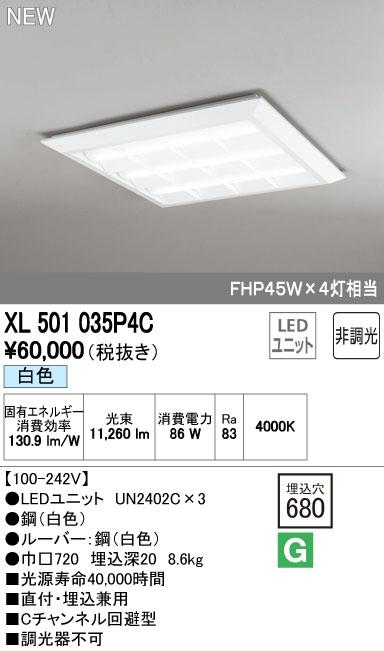 XL501035P4C オーデリック 照明器具 LED-SQUARE LEDスクエアベースライト 直付/埋込兼用型 ルーバー付 LEDユニット型 非調光 白色 FHP45W×4灯相当