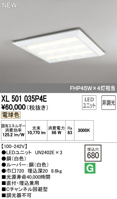 XL501035P4E オーデリック 照明器具 LED-SQUARE LEDスクエアベースライト 直付/埋込兼用型 ルーバー付 LEDユニット型 非調光 電球色 FHP45W×4灯相当