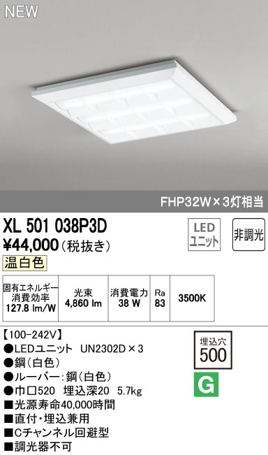 XL501038P3D オーデリック 照明器具 LED-SQUARE LEDスクエアベースライト 直付/埋込兼用型 ルーバー付 LEDユニット型 非調光 温白色 FHP32W×3灯相当