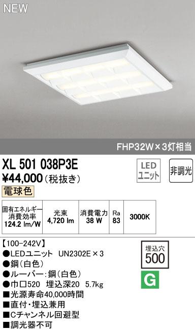 XL501038P3E オーデリック 照明器具 LED-SQUARE LEDスクエアベースライト 直付/埋込兼用型 ルーバー付 LEDユニット型 非調光 電球色 FHP32W×3灯相当