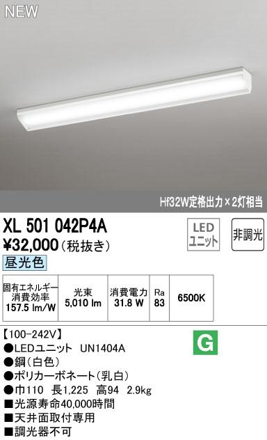 XL501042P4A オーデリック 照明器具 LED-LINE LEDベースライト 直付型 ウォールウォッシャー型 40形 LEDユニット型 非調光 5200lmタイプ 昼光色 Hf32W定格出力×2灯相当
