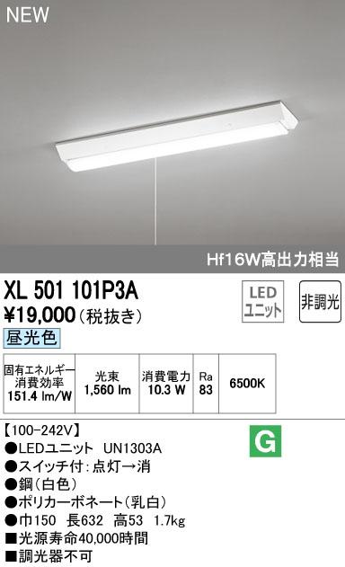 XL501101P3A オーデリック 照明器具 LED-LINE LEDベースライト 直付型 逆富士型(プルスイッチ付) 20形 LEDユニット型 非調光 1600lmタイプ 昼光色 Hf16W高出力×1灯相当