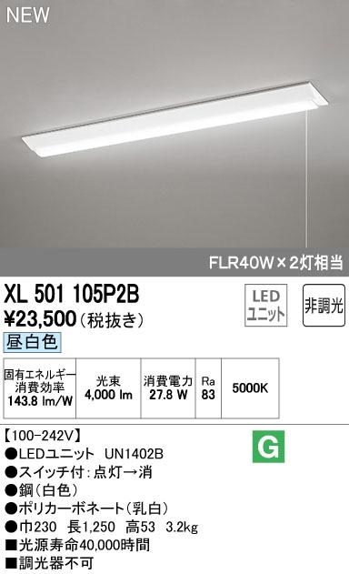 【8/30は店内全品ポイント3倍!】XL501105P2Bオーデリック 照明器具 LED-LINE LEDベースライト 直付型 逆富士型(幅広タイプ・プルスイッチ付) 40形 LEDユニット型 非調光 4000lmタイプ 昼白色 FLR40W×2灯相当 XL501105P2B
