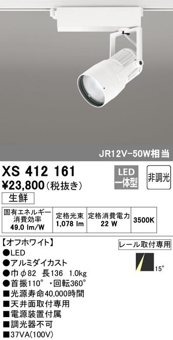 XS412161 オーデリック 照明器具 PLUGGEDシリーズ LEDスポットライト WCS対応 本体 生鮮用 14°ナロー COBタイプ 非調光 C1950 JR12V-50Wクラス