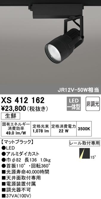 XS412162 オーデリック 照明器具 PLUGGEDシリーズ LEDスポットライト WCS対応 本体 生鮮用 14°ナロー COBタイプ 非調光 C1950 JR12V-50Wクラス