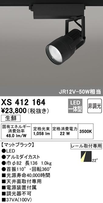 XS412164 オーデリック 照明器具 PLUGGEDシリーズ LEDスポットライト WCS対応 本体 生鮮用 22°ミディアム COBタイプ 非調光 C1950 JR12V-50Wクラス