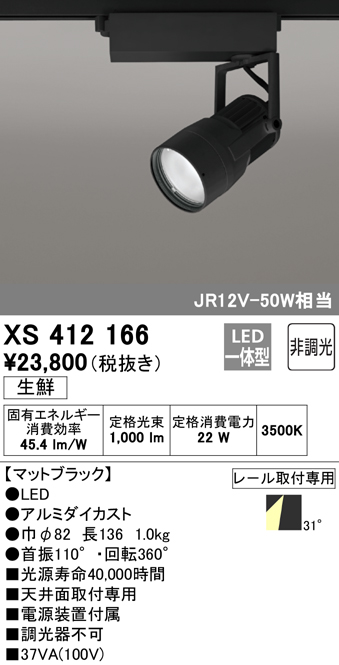XS412166 オーデリック 照明器具 PLUGGEDシリーズ LEDスポットライト WCS対応 本体 生鮮用 31°ワイド COBタイプ 非調光 C1950 JR12V-50Wクラス