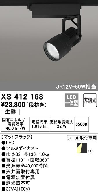 XS412168 オーデリック 照明器具 PLUGGEDシリーズ LEDスポットライト WCS対応 本体 生鮮用 46°拡散 COBタイプ 非調光 C1950 JR12V-50Wクラス