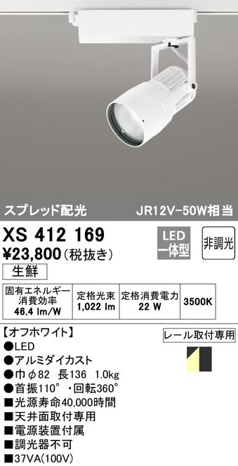 XS412169 オーデリック 照明器具 PLUGGEDシリーズ LEDスポットライト WCS対応 本体 生鮮用 スプレッド COBタイプ 非調光 C1950 JR12V-50Wクラス