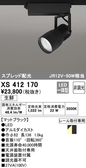 XS412170 オーデリック 照明器具 PLUGGEDシリーズ LEDスポットライト WCS対応 本体 生鮮用 スプレッド COBタイプ 非調光 C1950 JR12V-50Wクラス