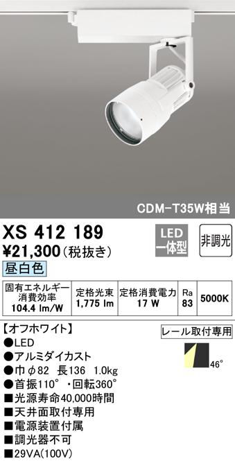 XS412189 オーデリック 照明器具 PLUGGEDシリーズ LEDスポットライト WCS対応 本体 昼白色 46°拡散 COBタイプ 非調光 C1650 CDM-T35Wクラス