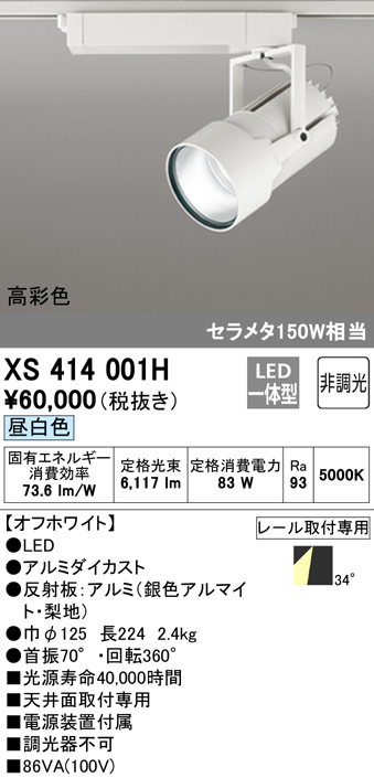 XS414001H オーデリック 照明器具 PLUGGEDシリーズ LEDスポットライト 本体 昼白色 34°ワイド COBタイプ 非調光 C7000 セラミックメタルハライド150Wクラス 高彩色