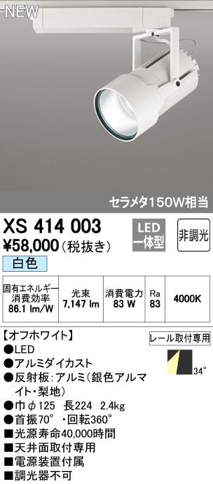 XS414003 オーデリック 照明器具 PLUGGEDシリーズ LEDスポットライト 本体 白色 34°ワイド COBタイプ 非調光 C7000 セラミックメタルハライド150Wクラス