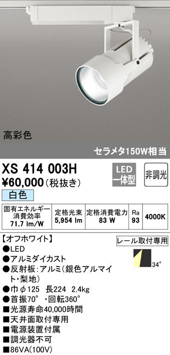XS414003H オーデリック 照明器具 PLUGGEDシリーズ LEDスポットライト 本体 白色 34°ワイド COBタイプ 非調光 C7000 セラミックメタルハライド150Wクラス 高彩色