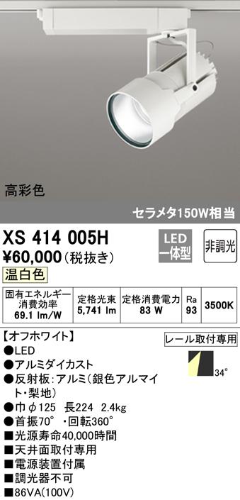 XS414005H オーデリック 照明器具 PLUGGEDシリーズ LEDスポットライト 本体 温白色 34°ワイド COBタイプ 非調光 C7000 セラミックメタルハライド150Wクラス 高彩色