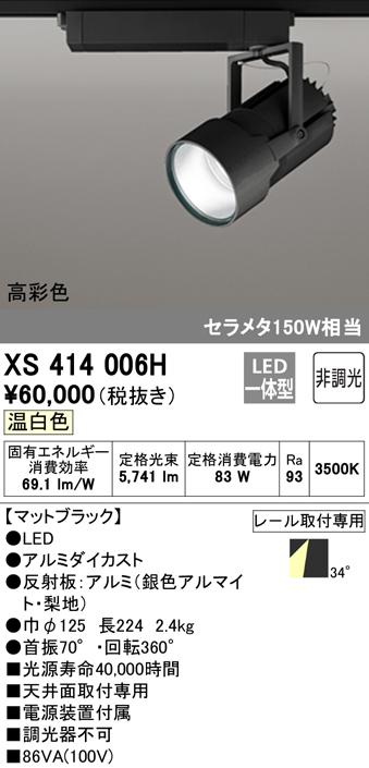 XS414006H オーデリック 照明器具 PLUGGEDシリーズ LEDスポットライト 本体 温白色 34°ワイド COBタイプ 非調光 C7000 セラミックメタルハライド150Wクラス 高彩色
