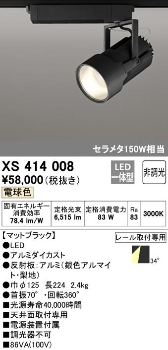 XS414008 オーデリック 照明器具 PLUGGEDシリーズ LEDスポットライト 本体 電球色 34°ワイド COBタイプ 非調光 C7000 セラミックメタルハライド150Wクラス