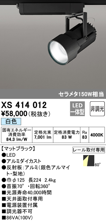 XS414012 オーデリック 照明器具 PLUGGEDシリーズ LEDスポットライト 本体 白色 60°広拡散 COBタイプ 非調光 C7000 セラミックメタルハライド150Wクラス