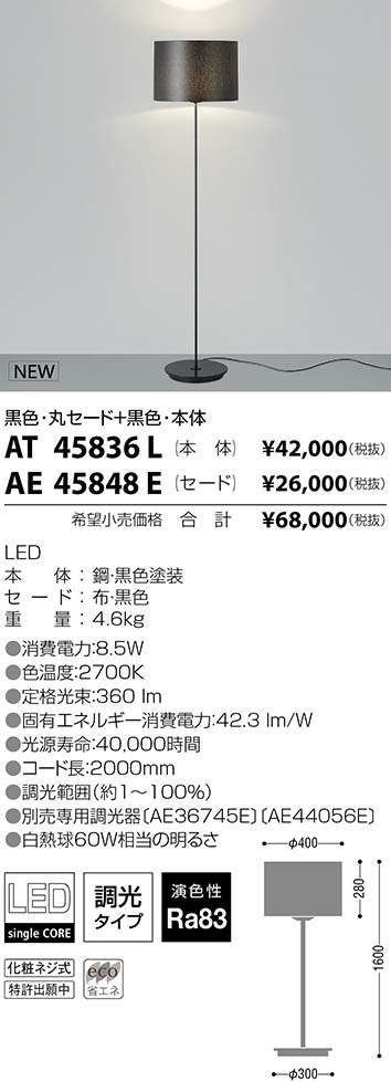 AT45836L コイズミ照明 施設照明 FABRIC LEDフロアスタンド 本体のみ 白熱球60W相当 電球色 調光可
