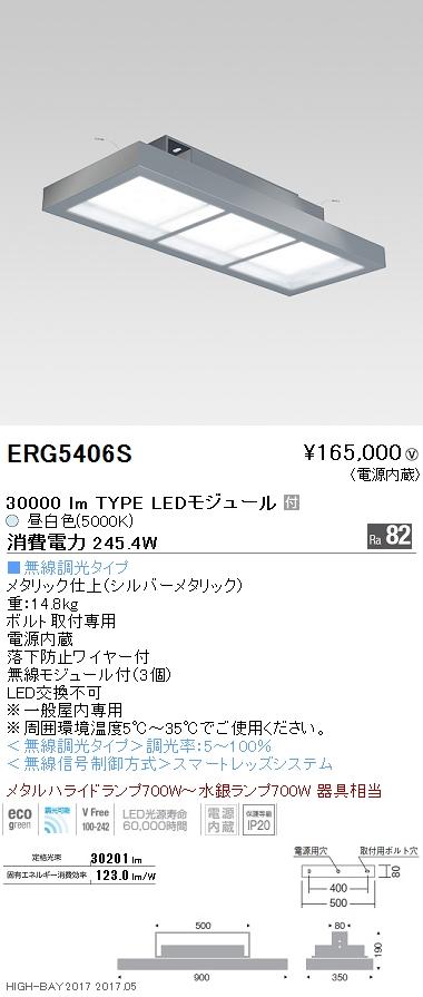 ERG5406S 遠藤照明 施設照明 LED高天井用多灯ベースライト HIGH-BAYシリーズ 水銀ランプ700W器具相当 26000lmタイプ 無線調光対応 昼白色