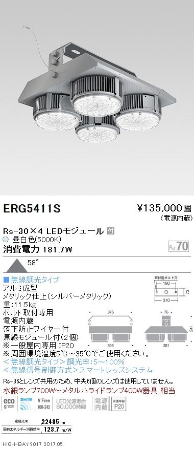 ERG5411S 遠藤照明 施設照明 LED高天井用直付多灯ベースライト HIGH-BAYシリーズ 水銀ランプ器具700W器具相当 22000lmタイプ 無線調光対応 昼白色