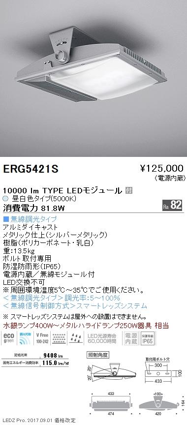 ERG5421S 遠藤照明 施設照明 LED防湿・防塵高天井用シーリングライト HIGH-BAYシリーズ メタルハライドランプ250W器具相当 10000lmタイプ 無線調光対応 昼白色