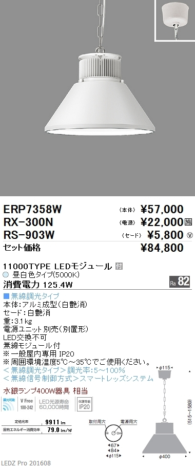 ERP7358W 遠藤照明 施設照明 LED高天井用テクニカルペンダントライト HIGH-BAYシリーズ 電源別置 本体のみ 水銀ランプ400W器具相当 11000lmタイプ 無線調光対応 昼白色