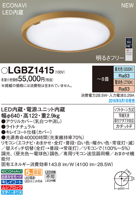 LGBZ1415 パナソニック Panasonic 照明器具 LEDシーリングライト ECONAVI・ムシブロック付 調光・調色 【~8畳】