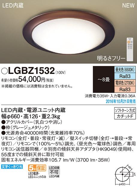 LGBZ1532 パナソニック Panasonic 照明器具 LEDシーリングライト 文字くっきり光 リモコン調光・調色 【~8畳】