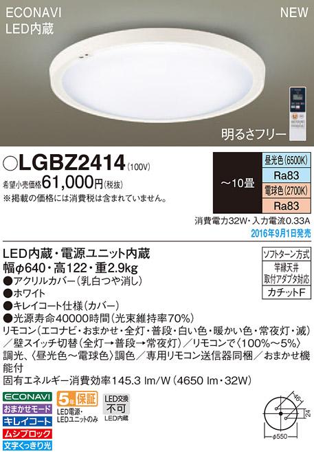 LGBZ2414 パナソニック Panasonic 照明器具 LEDシーリングライト ECONAVI・ムシブロック付 調光・調色 【~10畳】