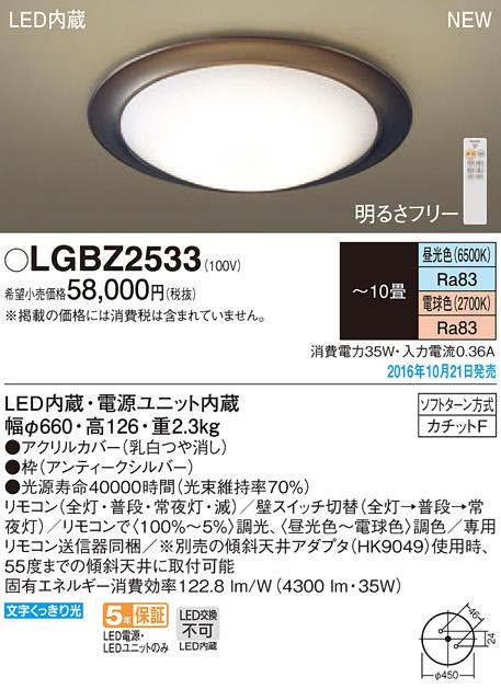 LGBZ2533 パナソニック Panasonic 照明器具 LEDシーリングライト 文字くっきり光 リモコン調光・調色 【~10畳】