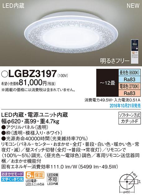 LGBZ3197 パナソニック Panasonic 照明器具 LEDシーリングライト パネルシリーズ AIR PANEL LED リモコン調光・調色 木漏れ日 【~12畳】