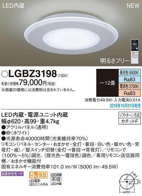 LGBZ3198 パナソニック Panasonic 照明器具 LEDシーリングライト パネルシリーズ AIR PANEL LED リモコン調光・調色 間接光 【~12畳】
