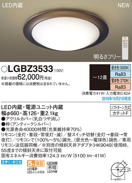LGBZ3533 パナソニック Panasonic 照明器具 LEDシーリングライト 文字くっきり光 リモコン調光・調色 【~12畳】