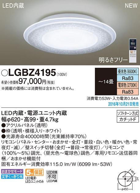 LGBZ4195 パナソニック Panasonic 照明器具 LEDシーリングライト パネルシリーズ AIR PANEL LED リモコン調光・調色 クリスタル 【~14畳】