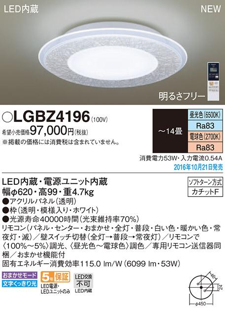 LGBZ4196 パナソニック Panasonic 照明器具 LEDシーリングライト パネルシリーズ AIR PANEL LED リモコン調光・調色 和紙柄 【~14畳】