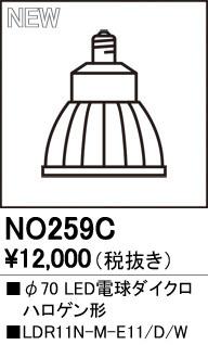 NO259C オーデリック ランプLED電球ダイクロハロゲン形 昼白色 調光 ホワイトLDR11N-M-E11/D/W