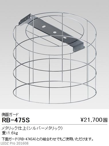RB475S 遠藤照明 照明部材 LED高天井用照明 HIGH-BAYシリーズ用 側面ガード RB-475S