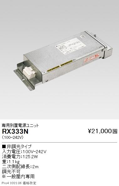 RX-333N 遠藤照明 照明部材 LED高天井用照明 HIGH-BAYシリーズ 専用別置電源ユニット 非調光タイプ