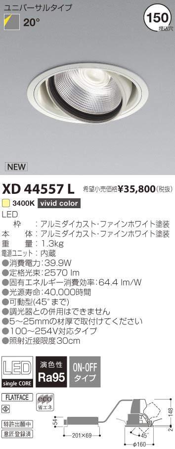 XD44557L コイズミ照明 施設照明 cledy varsa R LEDユニバーサルダウンライト HID70W相当 3000lmクラス 3400K vivid color 20° 非調光