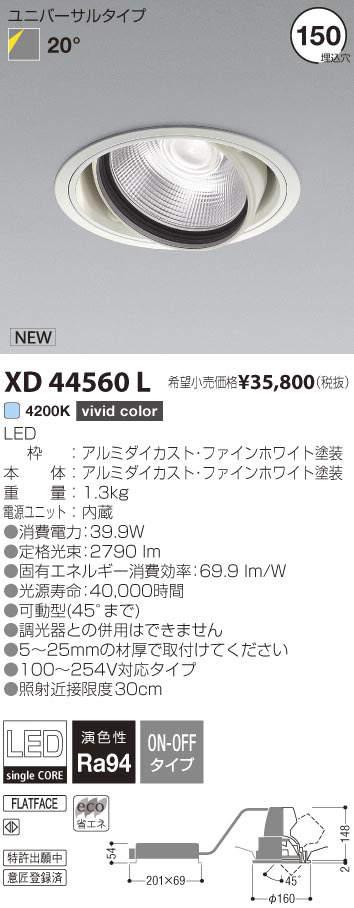 XD44560L コイズミ照明 施設照明 cledy varsa R LEDユニバーサルダウンライト HID70W相当 3000lmクラス 4200K vivid color 20° 非調光